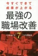 ◆◆今すぐできて成果が上がる最強の職場改善 ミスをなくす7つの対処法 / 坂本松昭/著 / きずな出版