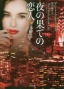 ◆◆夜の果ての恋人 / アリー・マルティネス/著 氷川由子/訳 / 二見書房