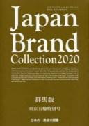 ◆◆Japan Brand Collection 2020群馬版東京五輪特別号 / サイバーメディア
