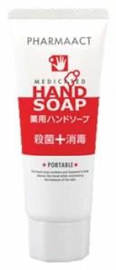 熊野油脂 ファーマアクト 携帯用 薬用ハンドソープ (65g) 【医薬部外品】 ウェルネス