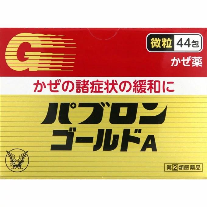 【指定第二類医薬品】パブロンゴールドA<微粒> 0.96g×44包 ウェルパーク