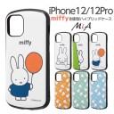 iPhone12 / 12 Pro ミッフィー 耐衝撃ケース MiA ミッフィー iphone12pro アイフォン12 カバー……