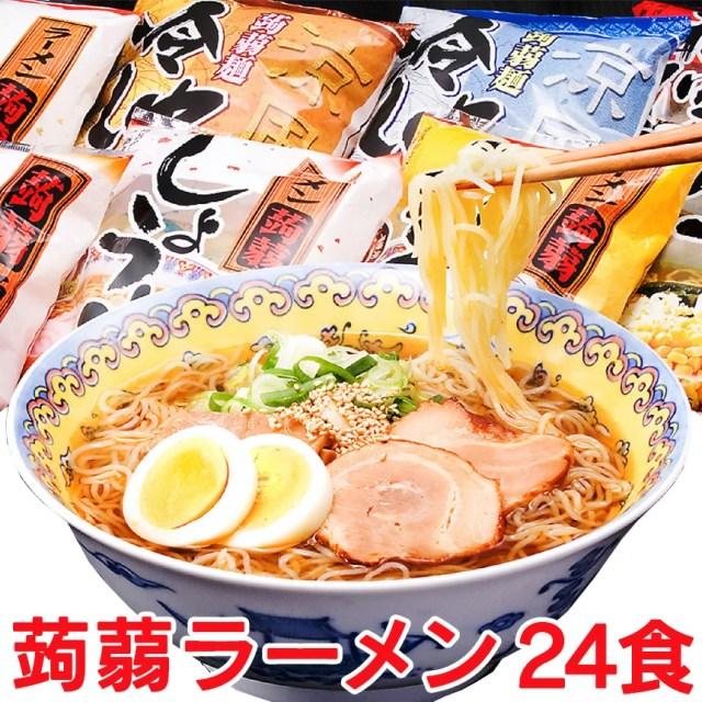 【送料無料】 ZIP&めざましテレビで紹介!こんにゃく麺 こんにゃくラーメン 24食セット ダイエット食品 ダイエットフ
