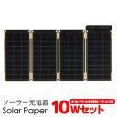 ソーラー充電器 YOLK Solar Paper ヨーク ソーラーペーパー
