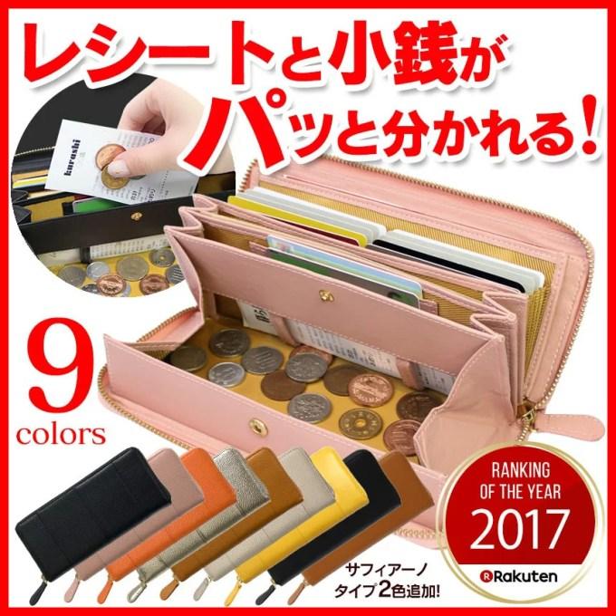 あす楽 送料無料 長財布 大人可愛い 長サイフ レディース 本革 やりくり 財布 仕分け メンズ 革