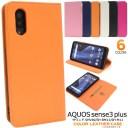 【送料無料】AQUOS sense3 plus サウンド SHV46 / SH-RM11 / SH-M11用カラーレザー手帳型ケー……