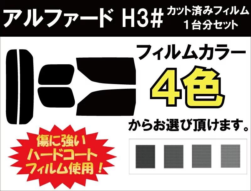 アルファード H3# カット済みカーフィルム リアセット スモークフィルム 車 窓 日よけ 日差しよけ UVカット (99%) カット済み カーフィルム ( カットフィルム リヤセット リヤーセット リアーセット )