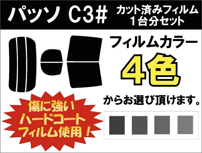 パッソ C3# カット済みカーフィルム リアセット スモークフィルム 車 窓 日よけ 日差しよけ UVカット (99%) カット済み カーフィルム ( カットフィルム リヤセット リヤーセット リアーセット )