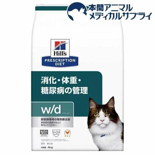 ヒルズ プリスクリプション・ダイエット 猫用 w/d 消化・体重の管理 チキン