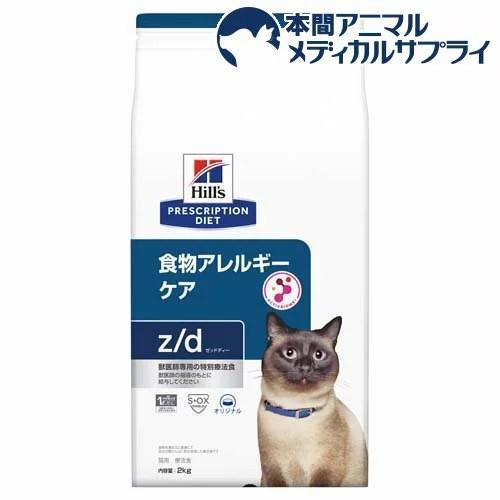 ヒルズ プリスクリプション・ダイエット 猫用 z/d 低アレルゲン ドライ(2kg)【ヒルズ プリスクリプション・ダイエット】