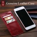 本革 iPhone8 8Plus 7 7Plus 6 6Plus GalaxyS7edge SC-02H SCV33 本革シンプル手帳型ケース ギ……