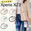 Xperia XZ2 ケース 肩掛け 肩がけ 斜めがけ スマホケース 韓国 casepholic SO-03K SOV37 702SO……