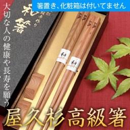 箸 名入れ 母の日 父の日 長寿 古稀 喜寿 お祝い 木婚式
