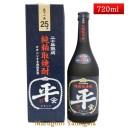 二十年 熟成たるへい 25度 720ml 純粕取本格焼酎 山形県 樽平酒造