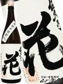佐久乃花 ( さくのはな ) 1.8L / 長野県 佐久の花酒造【 4472 】【 米焼酎 】【 お花見 母の日 贈り物 ギフト プレゼント 】
