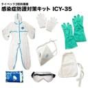(送料無料)タイベック3型防護服・感染症防護対策キットICY-35