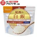 (送料無料)アルファ米・尾西 白飯 50食 賞味期限2026年2月【ハラル認証取得】