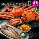 北海道のかに三昧 満足海鮮カニセットD (毛ガニ1尾、ズワイガニ1尾+海鮮3種)毛ガニ カニ 蟹 送料無料 カニ お取り寄せ 食べ物 食品 通販