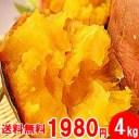 ●安納芋 蜜芋 訳あり 4kgをなんと・・1,980円! 【税別】 2セット(8kg)以上ご購入で新鮮野菜のおまけ付! 今年も価格破壊!【令和2年産】※5営業日以内 発送可