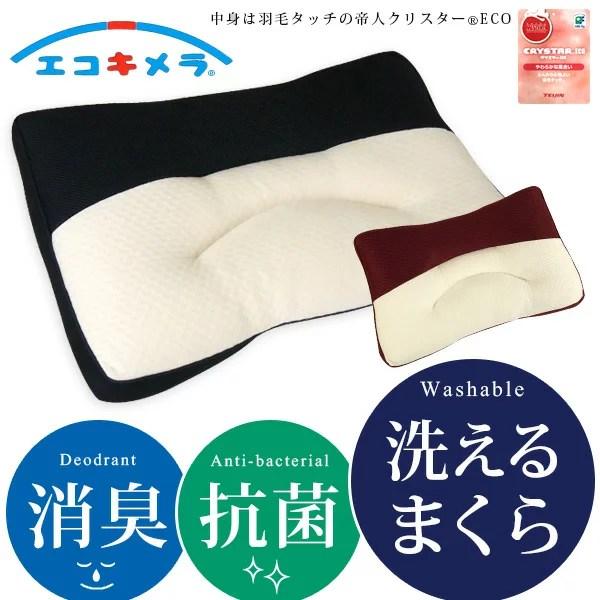 エコキメラ枕 洗える枕 43×63cm 抗菌 消臭 防臭 帝