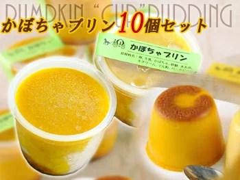 洋菓子/プリン/パンプキンプリン/☆かぼちゃプリン10カップセット☆