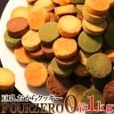おからクッキー に革命【訳あり】豆乳おからクッキーFour Zero(4種)1kg 【低糖質 糖質制限】ギルトフリー