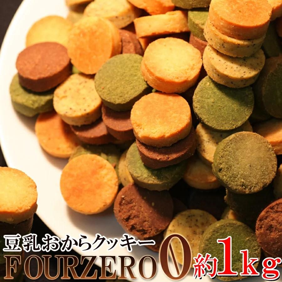 おからクッキー Four Zero(4種)1kg 【訳あり】低糖質 糖質制限 ギ