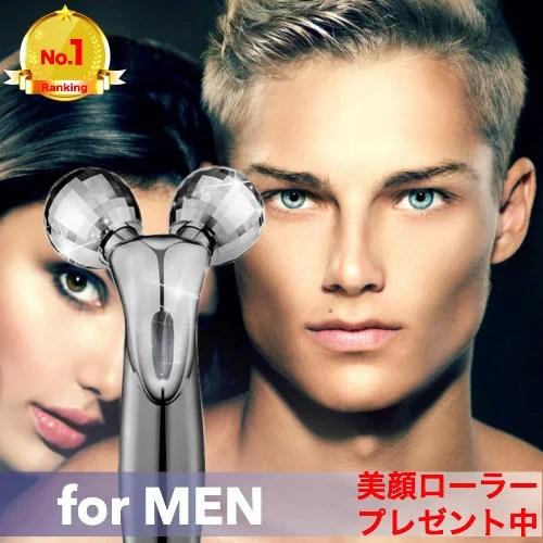 【美顔ローラープレゼント中!】【楽天1位】【5大特典】美顔ローラー メンズ 男性