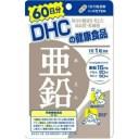 DHC 亜鉛 60日分 60粒 ( アエン ジンク ) サプリメント 健康食品