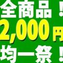 【期間限定】【楽天スーパーセール】全品2,000円均一祭!この機会に是非、同梱をお願い致します。超豪華!選べる均一祭!目玉!商品も..