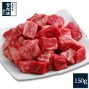 米沢牛 特選サイコロステーキ150g【牛肉】【ご自宅用】