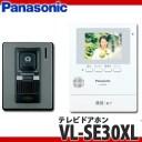 【送料無料】パナソニック テレビドアホン VL-SE30XL