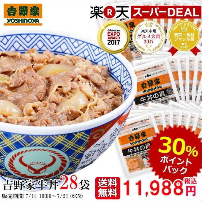 【30%ポイントバック】送料無料!吉野家 冷凍牛丼の具135g×28袋 冷凍食品【総合1位獲得】【SOY2017受賞】