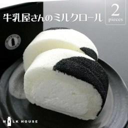 牛乳屋さんのミルクロールケーキ(2本入り)極上生クリームのロ