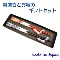 箸 セット ペア お箸 ギフト 2膳セット【箸置き 付き】夫