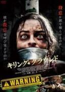 【中古】DVD▼キリング・グラウンド【字幕】▽レンタル落ち ホラー