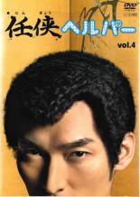 【中古】DVD▼任侠ヘルパー 4(第7話、第8話)▽レンタル