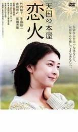 【中古】DVD▼天国の本屋 恋火▽レンタル落ち