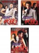 【中古】DVD▼リストラ代紋(3枚セット)Vol 1、2、3