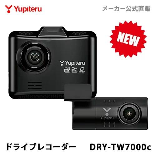 【ランキング1位獲得】【あす楽対応】ドライブレコーダー 前後2カメラ ユピテル DRY-TW7000