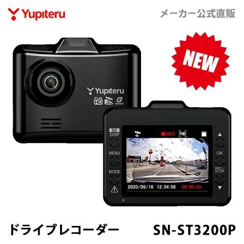 【あす楽対応】ドライブレコーダー 前方1カメラ ユピテル SN-ST3200P 夜間も鮮明に記録 超