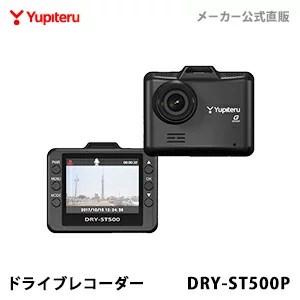 【あす楽対応】ドライブレコーダー ユピテル DRY-ST500P 価格を抑えたWEB限定シンプルパッ