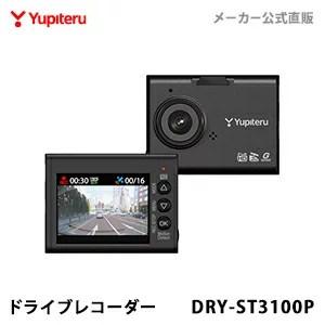 ドライブレコーダー ユピテル DRY-ST3100P 価格を抑えたWEB限定シンプルパッケージ 取説