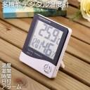 温度計 湿度計 温湿度計 卓上 マルチ 時計 目覚まし アラーム カレンダー 多機能搭載 大画面 スタンド 壁掛け兼用 温度管理 送料無料