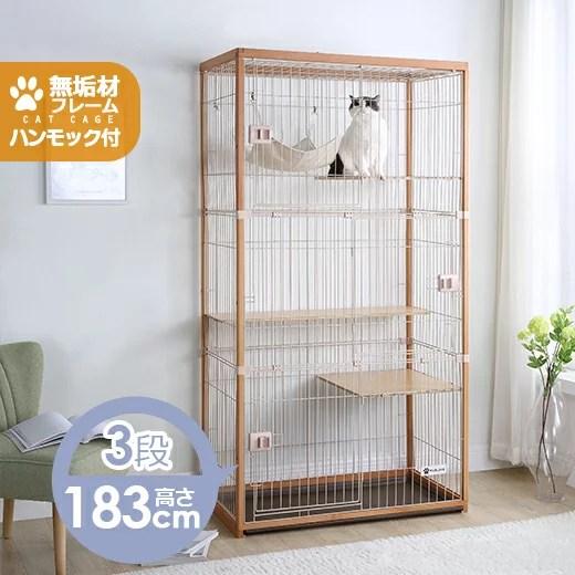 猫 ケージ キャットケージ 3段 木製フレーム ハンモック付 広々 大型 猫ゲー