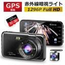 【GPS &赤外線暗視ライト】ドライブレコーダー 前後カメラ 2カメラ 1296P Full HD 1280万画素 4.0インチ 駐車監視 170度広角 ループ録..