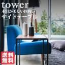 tower 木目が美しい四角い サイドテーブル タワー スクエア ブラック 天板ウォールナット おしゃれ雑貨 おすすめ 人気【送料無料】