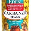 オーガニックひよこ豆缶詰 425g