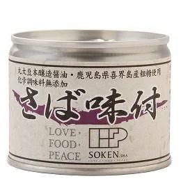 さば缶詰(味付) 無添加 190g(固形量140g)【24個】★本醸造醤油使用★