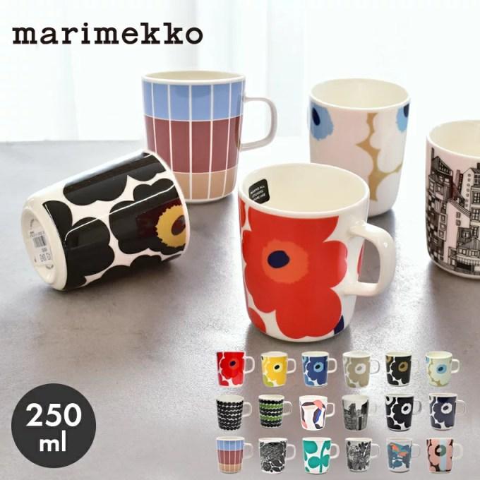 マリメッコ マグカップ 250ml (marimekko mug) 皿 食器 ウニッコ シイルトラプータルハ ラシィマット コーヒーカップ ティーカップ 紅茶 キッチン 誕生日プレゼント 結婚祝い ギ